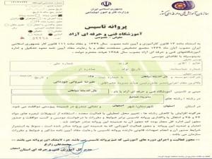 مجوز از سازمان فنی و حرفه ای کشور