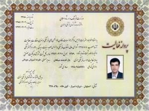 مجوز از وزارت فرهنگ و ارشاد اسلامی